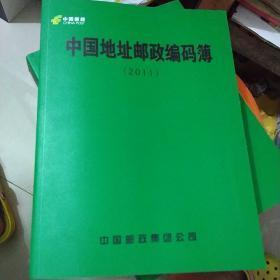 中国地址邮政编码簿(2011)未用过
