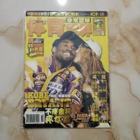 体育世界2000年洛杉矶湖人队NBA总冠军专辑(灌篮前身)