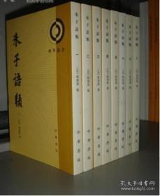 朱子语类  1--8册——理学丛书   [宋] 黎靖德   9787101004151            0G22L