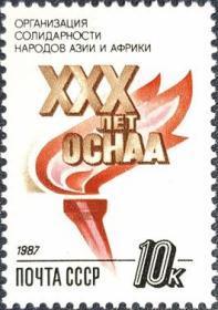 外国早期珍稀邮品终身保真 【  苏联邮票GF 1987年 亚非人民团结组织30年V 1全新】
