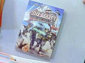 教育部推荐图书——我是一个兵-少年陆战兵