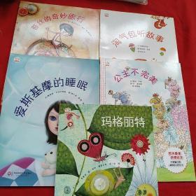 七色花童书馆一【苔丝的奇妙旅行、玛格丽特、公主不完美、爱斯基摩的睡眠、淘气包听故事】5本合售