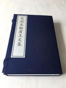 宋刻本骆宾王文集/国家图书馆藏古籍善本集成。货源在此:http://www.kongfz.cn/user/item/45985