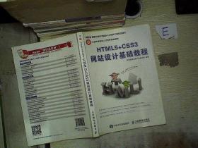 HTML5+CSS3网站设计基础教程.....