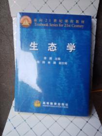 2000年版 生态学 李博杨持 高等教育出版社 9787040079760 考研教材