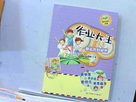 教育部推荐图书——蘑菇办的秘密—作业大王