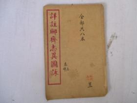 民国:详注聊斋志异图咏【卷3/卷4】
