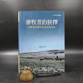 台湾联经版  王明珂《遊牧者的抉择:面对汉帝国的北亚遊牧部族》(精装)