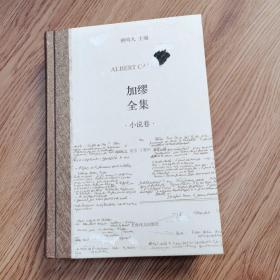 加缪全集 (小说卷)