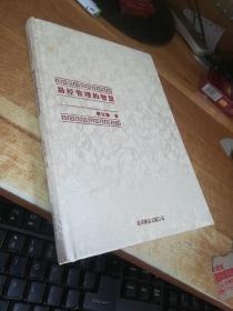 中国式管理全集:易经管理的智慧