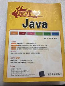 跟我学Java