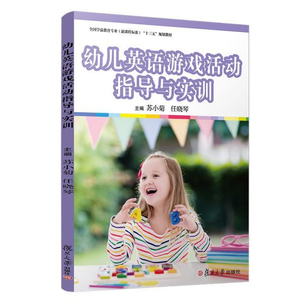 幼儿英语游戏活动指导与实训(全国学前教育专业(新课程标准)规划教材)