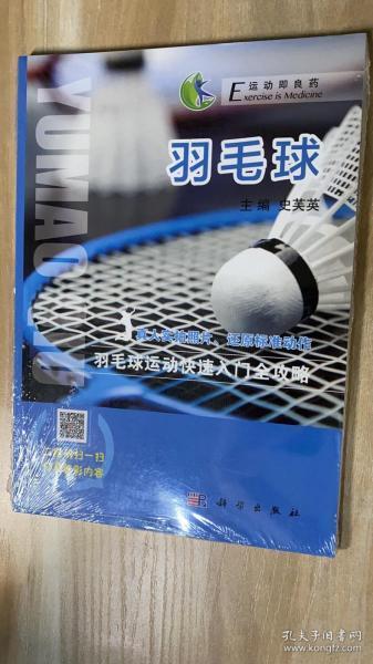 """""""运动即良药""""系列丛书:羽毛球"""