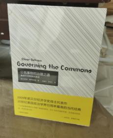 正版全新塑封 公共事物的治理之道:集体行动制度的演进