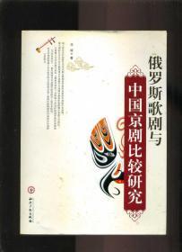 俄罗斯歌剧与中国京剧比较研究(小16开签名本)