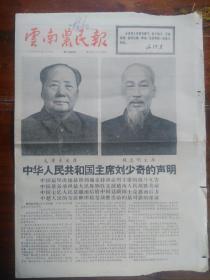 云南农民报(1-4版)1966年7月26日 毛泽东主席、胡志明主席,刘少奇主席发表声明,支持越南人民的抗美救国斗争 ,刘英俊烈士