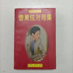 旧书 韩国四大天王《曹薰铉对局集》陈兆峰编 A6-5