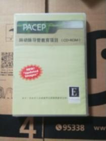 肺动脉导管教育项目(CS–ROM )光盘 全新未拆封
