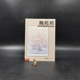 台湾联经版  汤玛斯‧摩尔 著 宋美王华 译《乌托邦》