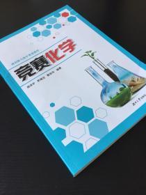 湖南师大附中奥赛教程:竞赛化学