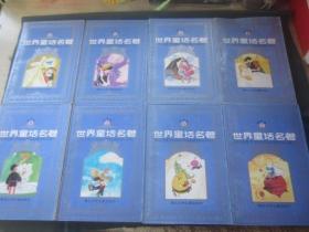世界童话名著连环画(全8册)