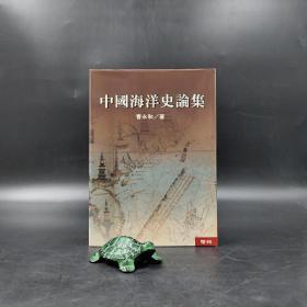 台湾联经版  曹永和《中国海洋史论集》(精装)