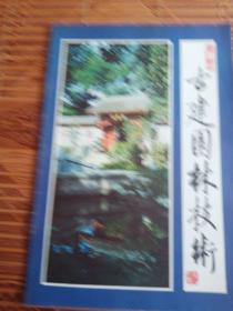 古建园林技术创刊号。