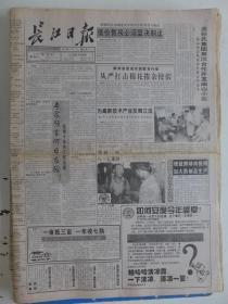 长江日报1994年8月6日·谢德新《冯军留给人间一片情》文祥《继石其人》聂勇军《我当辅导员》沙丘《刘震云在单位里下》记青年记者杨晔