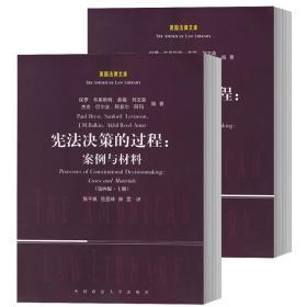 宪法决策的过程:案例与材料(第四版上下册)