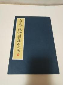 鲁迅小说插图集《范曾签赠朱铿》。