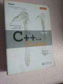 C++Primer中文版(第5版)