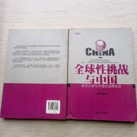 全球性挑战与中国