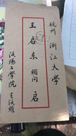 洛阳工学院院长---王汝耀 致王启东毛笔信札一页,附实寄封
