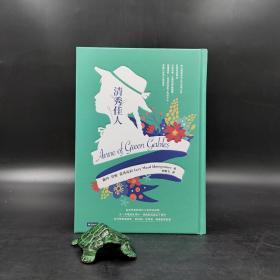 台湾时报版  露西·莫德·蒙哥马利 著 曾晓文 译《夜莺与玫瑰:王尔德童话与短篇小说全集》(精装)