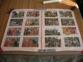 年画宣传画  陶三春成亲(二开、两张、四条屏)。1989年第一次印刷。请选择PVC管桶装快递邮寄。