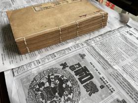 清代白纸印本(南天痕)原装六册全