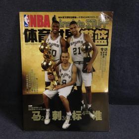 体育世界灌篮  2003 13