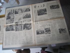 老报纸:解放日报1980年2月17日 第11197号 1-4版全【编号95】【华国锋邓小平李先念等同志出席茶会同民主党派负责人、知名人士共庆春节 】