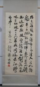 郭沫若书法立轴,包手绘。