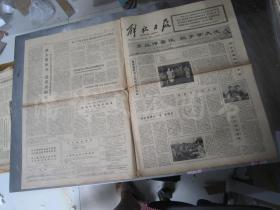 老报纸:解放日报1977年5月21日 第10365号 1-4版全【编号102】【东风传喜讯 跑步学大庆】