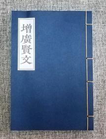 《增广贤文》一册 仿古线装 筒子页 古典文学 包邮