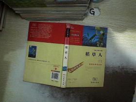 稻草人(彩插励志版)/新课标必读名著·无障碍阅读