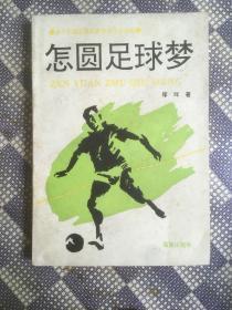 怎圆足球梦 对中国足球的思索探寻及其他