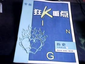 狂K重点 历史 九年级上册