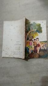 五年制小学课本语文第一册无写画