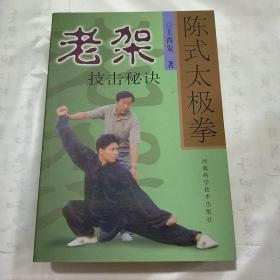 陈式太极拳:老架技击秘诀