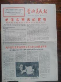 云南农民报 1966年11月5日(1-4版)毛主席致阿尔巴尼亚的贺电,蔡永祥杭州救红卫兵列车