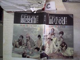 最小说 夏日特刊2009 8