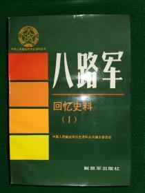 中国人民解放军历史资料丛书     八路军     回忆史料(1)