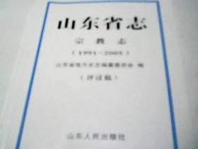 山东省志.宗教志(1991-2005)【评议稿】